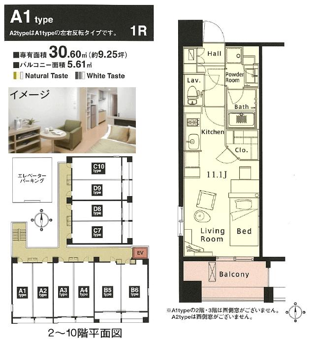A1 アパートメンツ江坂
