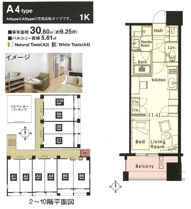 A4 アパートメンツ江坂