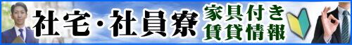 社宅社員寮用の賃貸住宅【大阪】