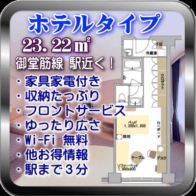 只今のおススメ1件【メゾン淀川】