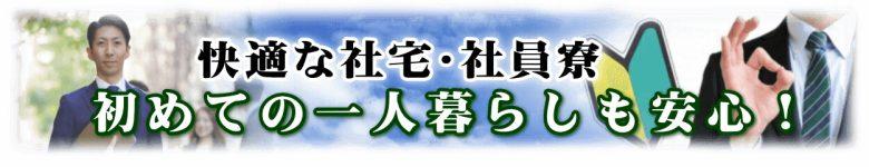 大阪社宅・社員寮に人気